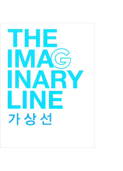 The Imaginary Line 가상선