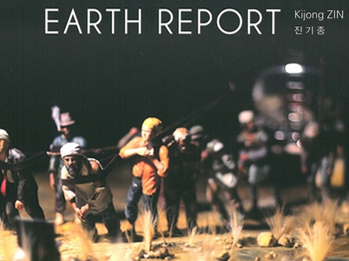진기종: Earth Report